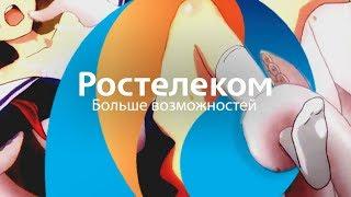 Зашквары от Ростелекома | СТЫД | feat. Кшиштовский