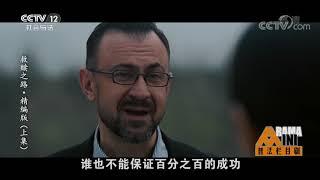 《普法栏目剧》 20190710 救赎之路·精编版(上集)| CCTV社会与法
