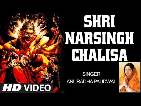 श्री नरसिंह चालीसा,Shri Narsingh, Narasimha Chalisa, ANURADHA PAUDWAL, HD Video, Shri Narsingh Stuti