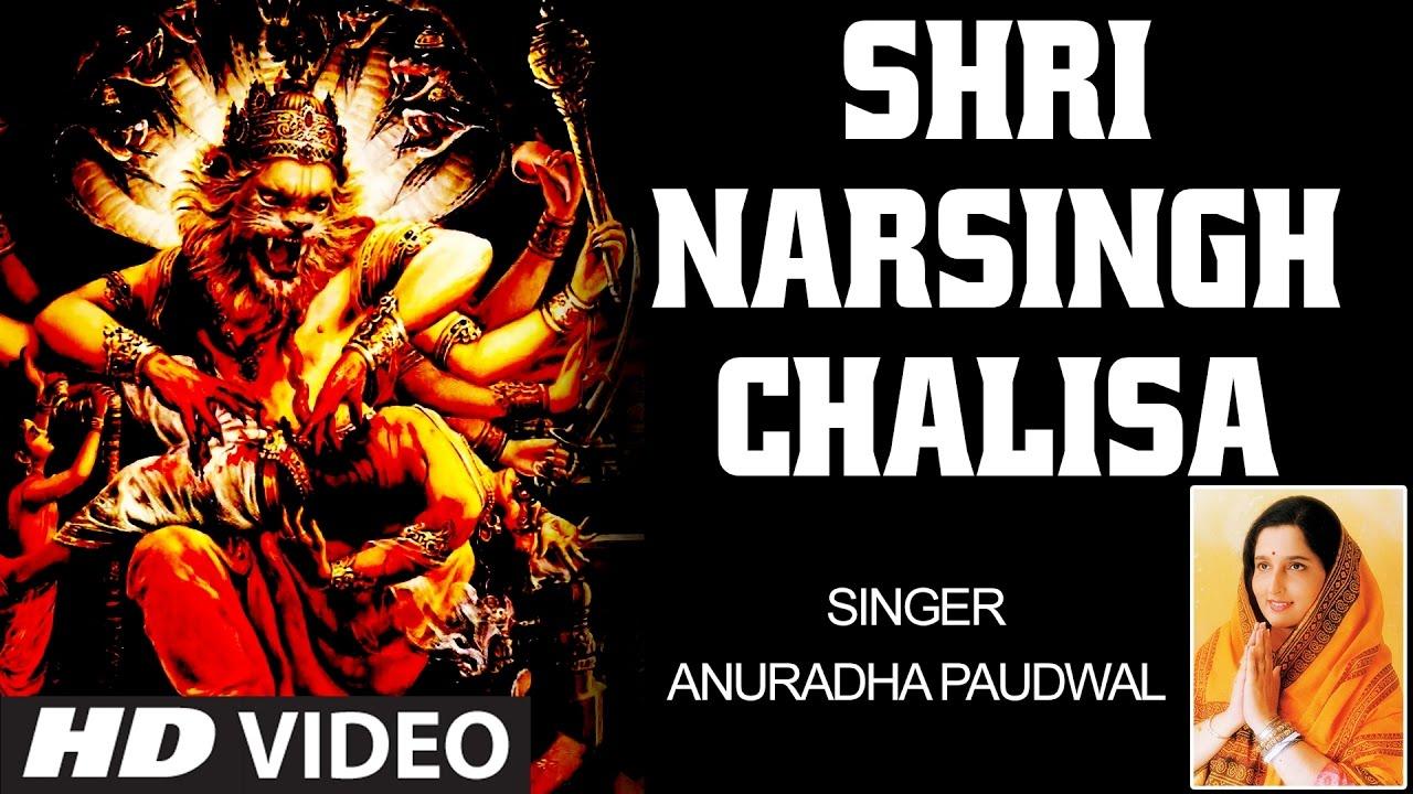 Download श्री नरसिंह चालीसा,Shri Narsingh, Narasimha Chalisa, ANURADHA PAUDWAL, HD Video, Shri Narsingh Stuti