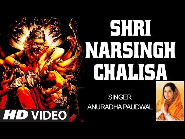 ???? ?????? ??????,Shri Narsingh, Narasimha Chalisa, ANURADHA PAUDWAL, HD Video, Shri Narsingh Stuti