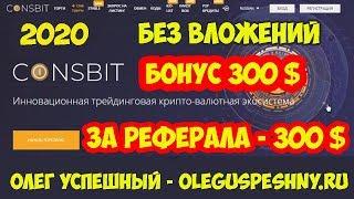 БОНУС 300 $  БИРЖА COINSBIT ВЕРИФИКАЦИЯ ЗАРАБОТОК БЕЗ ВЛОЖЕНИЙ