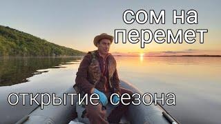 Ловля сома на перемет Открытие сезона на Куйбышевском водохранилище Рыбалка на реке Волга