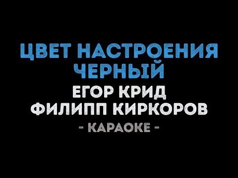 Егор Крид & Филипп Киркоров - Цвет настроения чёрный (Караоке)
