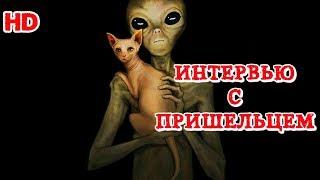 Зона 51 | ИНТЕРВЬЮ С ПРИШЕЛЬЦЕМ.(документальный фильм)