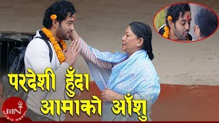 Pardeshi Huda Govinda Madhur Acharya Basanta Prakriti.mp3