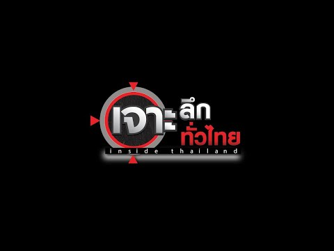 LIVE เจาะลึกทั่วไทย Inside Thailand 17 พ.ค. 64