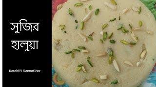 """সুজির হালুয়া রেসিপি  Quick Breakfast Recipes """"Suji Ka Halwa with Milk""""  Karabi R RannaGhor """
