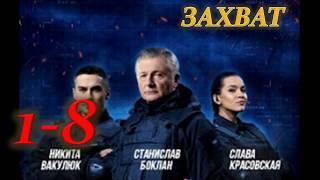 ЗАХВАТ 1-8 СЕРИЯ (Дата выхода 11 февраля 2019) ОПИСАНИЕ, АНОНС