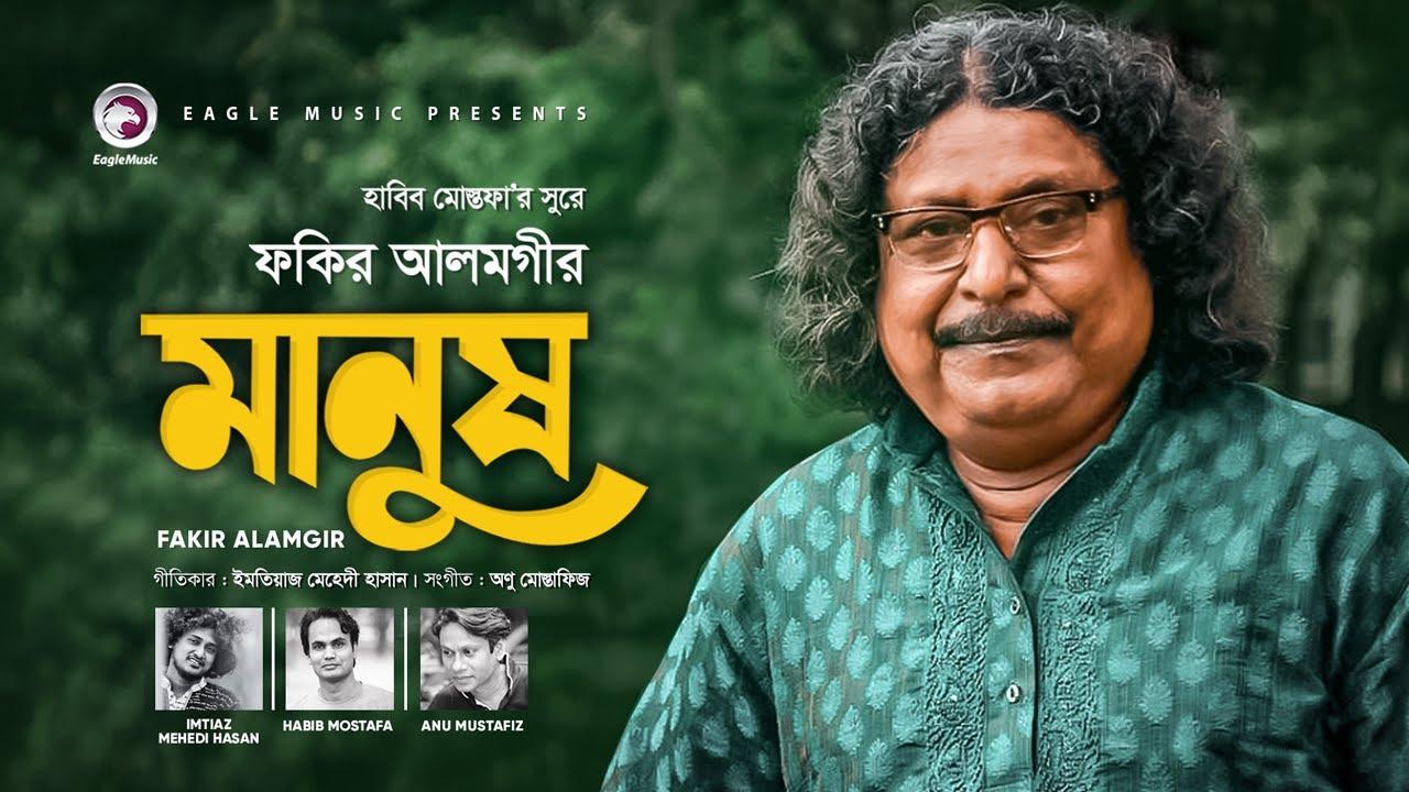 Manush | মানুষ | Fakir Alamgir | Bangla New Song 2020 | Official Music Video | Bangla Gaan