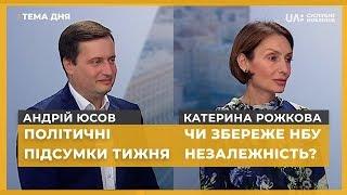 Тема дня. Андрій Юсов, Катерина Рожкова. Політичні підсумки тижня
