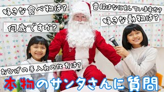 ●普段遊び●本物のサンタさんに質問コーナー☆クリスマス企画♡#707