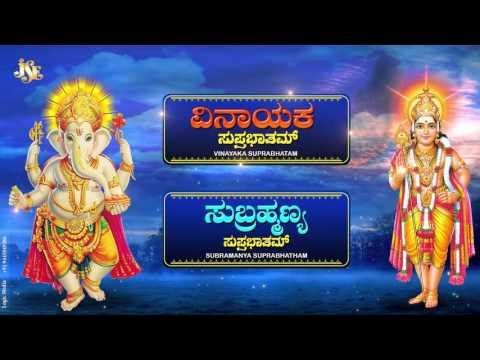 Lord Vinayaka Suprabatha || Lord Subramanya Suprabatha || Jukebox || Kannada Devotional Songs