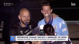 Πρωταθλητής Ελλάδος 2018-2019 ο ΠΑΟΚ - 21/4/2019 | OPEN TV