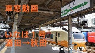 【車窓】特急いなほ1号 酒田→秋田 2018/08/15