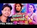 #Video - आँचरा के कोरवा धकेS - Anchara Ke Korwa Dhake - Ankush Raja - Bhojpuri Songs 2019 New