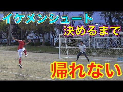 �サッカー】全員�カッコ��ボレー決�る��帰れ�4�