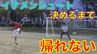【サッカー】全員がカッコいいボレー決めるまで帰れま4!