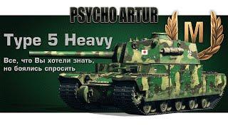 Type 5 Heavy / Все, что Вы хотели знать, но боялись спросить
