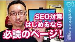 SEO対策を始める人は必読のGoogle公式ガイドラインたち