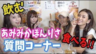 [あみみかぽんりさ]質問コーナー!!!〜飲んで食べて飲んで食べる!!!〜串カツ田中