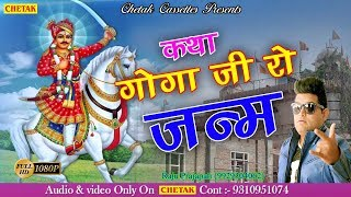 Gambar cover कथा गोगा जी रो जन्म - Raju Punjabi Superhit Katha 2018 - Katha Goga Ji Ro Janam - Full Hd Video