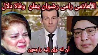 #عاجل خير صادم عن دلال عبد العزيز بعد خبر وفاة سمير غانم يعلن رامي رضوان !!!