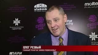 26 11 2019 Новости Спорта