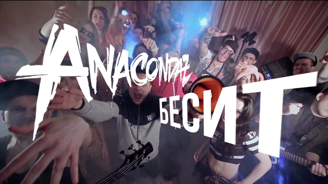 Anacondaz — Бесит (Official Music Video)