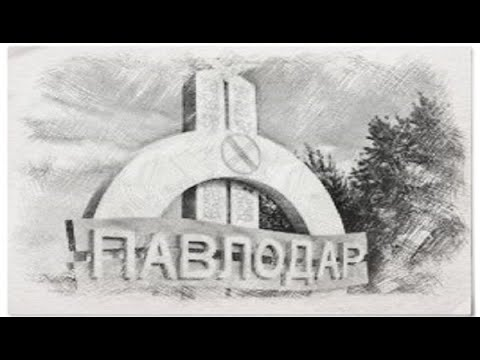 В Павлодаре планируют переименовать 13 улиц