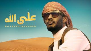 Mohamed Ramadan - Alla Allah (official Video) / محمد رمضان - أغنية على الله