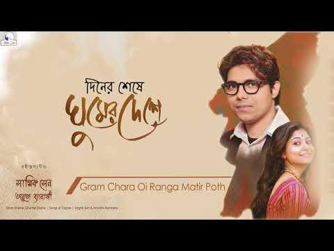 Gram Chara Oi Ranga Matir Poth || Sagnik Sen || Rabindrasangeet