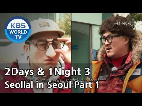 2 Days and 1 Night - Season 3 : Seollal in Seoul Part 1 (201