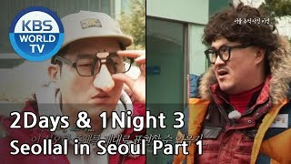 2 days and 1 night season 3 seollal in seoul part 1 2014 03 02