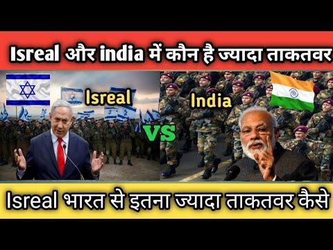 India और Israel के बीच Military Power Comparison 2020 India Vs Israel Power Comparison 2020,#defence