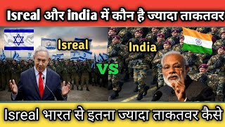 India और Israel क ब च Military Power Comparison 2020 India vs Israel Power Comparison 2020 defence