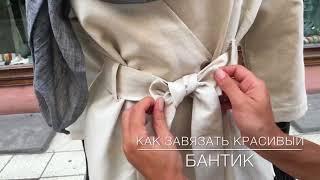 Как красиво завязать бантик на наших платьях :)