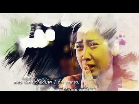 แฟนทีวี: เพลงลูกทุ่งฮิตเดือนมิถุนายน 2559