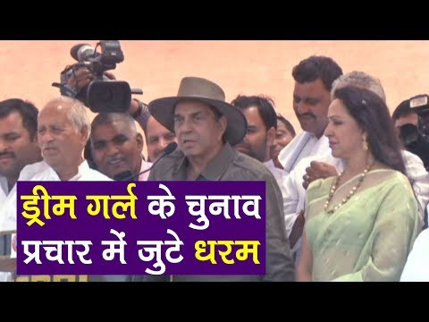 Dharmendra campaigns for Hema Malini in Mathura Lok Sabha Election2019
