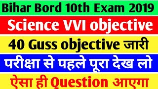10th Science VVI objective/Matric Science VVI question 2019/Science objective importent Bihar bord