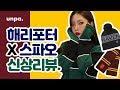 해리포터X스파오 신상 리뷰