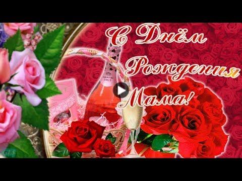 С Днем Рождения Мама Красивые видео поздравления на День рождения маме Музыкальная видео открытка