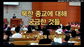 북한 종교에 대해 궁금한 것들 / 통일시민 홍강철 선생 인터뷰