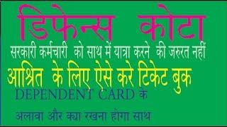 डिपेंडेंट कार्ड की मदत से आश्रित कैसे एयर ट्रेवल कर सकते है how travel with dependent card.