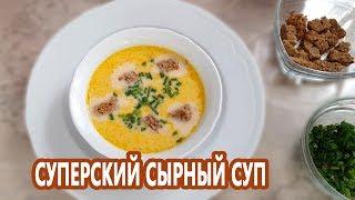 Самый вкусный сырный суп!!! Осторожно! Вызывает привыкание!
