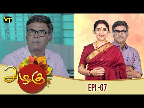 Azhagu - அழகு | Tamil Serial | Full HD | Episode 67 | Revathy | Sun TV | Vision Time