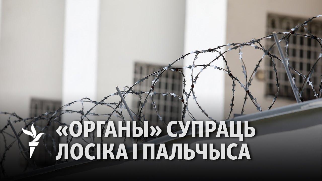 У Беларусі катуюць адміністратараў тэлеграм-каналаў | В Беларуси пытают администраторов ТГ-каналов