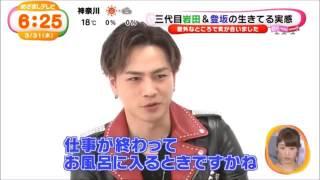 三代目 J Soul Brothers 登坂広臣さん、岩田剛典さん インタビュー 20160331 めざましテレビ %231