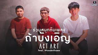 "ActArt เชิญชวนเล่นเกมส์นับคำ ""ถ้าบังเอิญ"" มีกี่ครั้ง  อยู่ในเพลง ถ้าบังเอิญ ActArt Feat  Wonderframe"