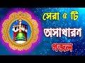 সেরা ৫ টি অসাধারন গজল | Top 5 Awesome Gojol | Best Bangla Gojol | Jokebox Gojol